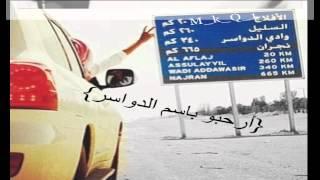 getlinkyoutube.com-أرحبو بأسم الدواسر مزبنين الدخيل أداء: شبل الدواسر 2015