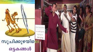 getlinkyoutube.com-Soochikuzhayile Ottakangal Malayalam Pentecost Christian Comedy Skit