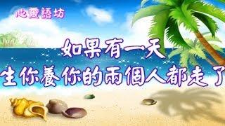 getlinkyoutube.com-【心靈語坊】如果有一天,生你養你的兩個人都走了