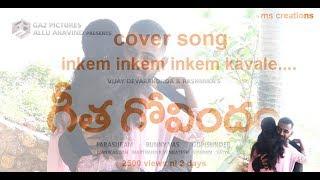 Inkem Inkem Inkem Kavale Cover Video Song | Geetha Govindam | murari boy | srija | ms creations