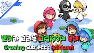 Drawing Subject: Raincoat [PrettyHerb 쁘띠허브]