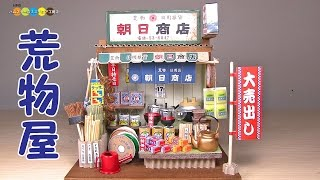 getlinkyoutube.com-Miniature Dollhouse kit Japanese Hardware shop ミニチュアキット荒物屋さん作り