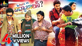 getlinkyoutube.com-Where is Vidya Balan Latest Full Movie | Latest Telugu Comedy Full Movies | Sri Balaji Video