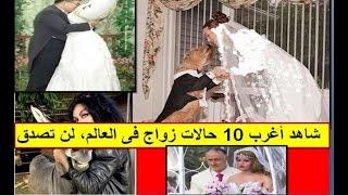 getlinkyoutube.com-شاهد الطامة الكبرى أناس يتزوجون من حيوانات و أشياء غريبة، لن تصدق