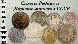 getlinkyoutube.com-Самые Дорогие и Редкие Монеты СССР
