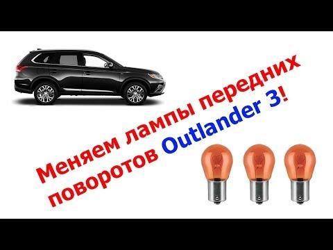 Меняем лампы передних поворотов в Mitsubishi Outlander 3!