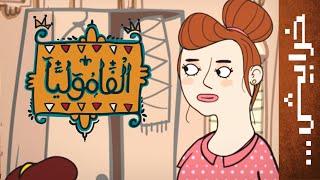 #الفاموليا: الحلقة التاسعة - قطايف!