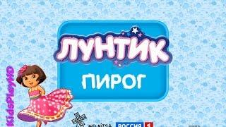 getlinkyoutube.com-Лунтик ИГРА - Мультфильмы для Детей - Лунтик новые серии 2016