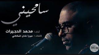 سامحيني - الحاج محمد الحجيرات