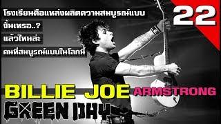 [EP.22] ประวัติ Billie Joe Armstrong พี่จิ๋วแห่งวงการพังค์ จากคณะ Green Day