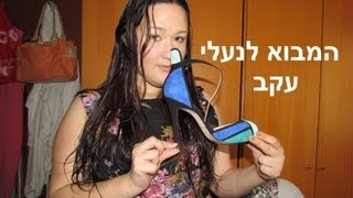 getlinkyoutube.com-איך לנעול נעלי עקב