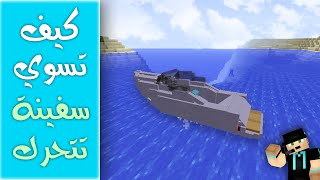 getlinkyoutube.com-كيف تسوي سفينة تتحرك بأمر واحد في ماين كرافت 1.9