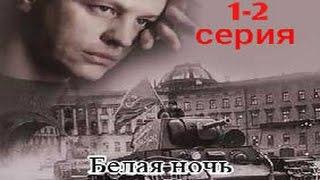 getlinkyoutube.com-Белая ночь 1-2 серия (2015). Военный детектив о разведчиках.