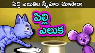 getlinkyoutube.com-Pilli Eluka - Telugu Stories for Kids | Panchatantra Telugu Kathalu | Moral Short Story for Children
