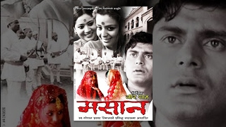 getlinkyoutube.com-MASHAN | Superhit Nepali Movie | Ft. Raj Ballav Koirala, Keki Adhikari, Nita Dhungana