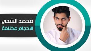 getlinkyoutube.com-محمد الشحي - الأحجام مختلفة (النسخة الأصلية) | 2015