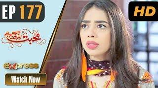 Pakistani Drama | Mohabbat Zindagi Hai - Episode 177 | Express Entertainment Dramas | Madiha