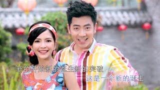 getlinkyoutube.com-2016 钟盛忠 钟晓玉《好今年更好》Official高清MV全球大首播