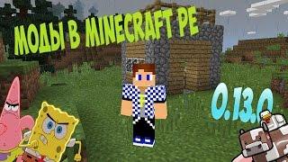 getlinkyoutube.com-Моды в Minecraft PE 0.12.2 :0.12.3 : 0.13.0 | Дом для защиты за одну секунду