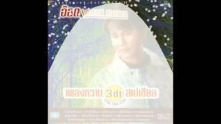 getlinkyoutube.com-อ๊อด โอภาส ทศพร เพลงหวาน 3 ซ่า สเปเชียล