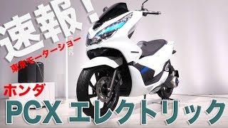 ホンダ新型電動バイク「PCX エレクトリック」2018年発売予定!東京モーターショー速報!
