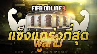 getlinkyoutube.com-FIFA ONLINE 3 | แข็งแกร่งที่สุดฟลูทีมม #ไปเล่นมวยปล้ำเหอะ
