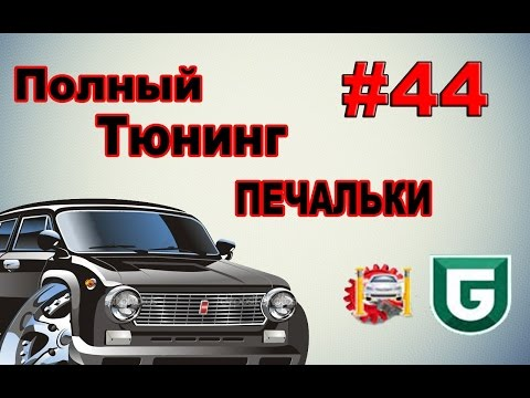Сериал Печалька Полный... Тюнинг