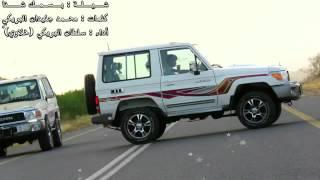 getlinkyoutube.com-شيلة / بسمك شفا           كلمات / محمد جليدان البريكي.              اداء / سلطان البريكي