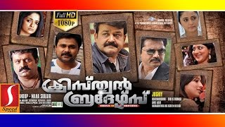getlinkyoutube.com-Christian Brothers  | Malayalam Full Movie |Mohanlal | Suresh Gopi | Dileep