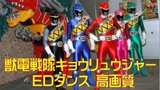 getlinkyoutube.com-【高画質】 獣電戦隊キョウリュウジャー EDダンス