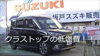 getlinkyoutube.com-新型ソリオバンディット内装・外装  2015 SUZUKI Bandit