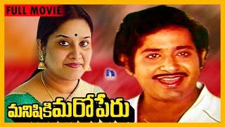 getlinkyoutube.com-Manishiki Maro Peru (1983) Telugu Full Movie || Chandramohan, Tulasi, Poornima, Ranganath