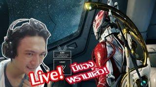 getlinkyoutube.com-Warframe Live! :-เรื่อยๆกับวอเฟรม และของพราม ;w;b