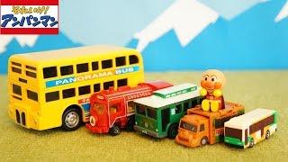 getlinkyoutube.com-アンパンマンおもちゃアニメ★バスパレード★【トミカ】Tomy car Bus 麵包超人 巴士的玩具 호빵맨 버스 働く車 tomica