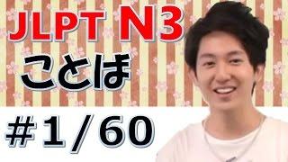 getlinkyoutube.com-Japanese language lessons JLPT N3 日本語能力試験 言葉#1  [日本語の森]