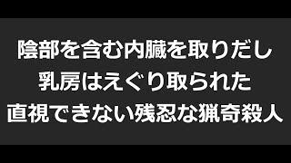 """《閲覧注意》日本犯罪史上類のない残忍な猟奇殺人""""島根女子大生死体遺棄事件"""" 未解決事件"""