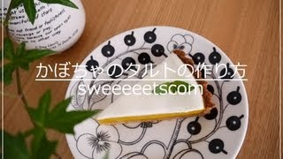 getlinkyoutube.com-かぼちゃのタルトの作り方 ( How to make pumpkin tart. )