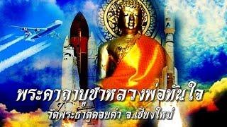 getlinkyoutube.com-พระคาถาบูชาหลวงพ่อทันใจ ๙จบ อธิฐานขอพรหลวงพ่อช่วยเร่งลาภเร่งรวยมั่งคั่ง