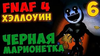 getlinkyoutube.com-Five Nights At Freddy's 4 HalloWeen ПРОХОЖДЕНИЕ - ЧЕРНАЯ МАРИОНЕТКА