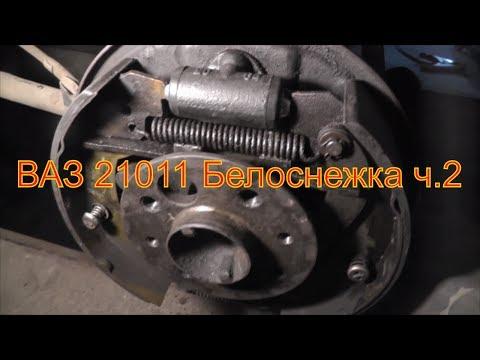 ВАЗ 21011 Белоснежка ч.2 Жигули на 10 баллов!