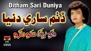 Ditham Sari Duniya - Fozia Soomro - Sindhi Hits Old Song - Tp Sindhi