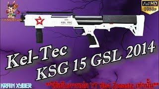 getlinkyoutube.com-KXy - Point Blank : KSG-15 GSL 2014 กระสุน 21 นัดยัดไปไว้ไหน??