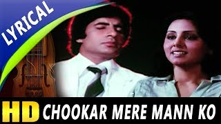 Chookar Mere Mann Ko With Lyrics | Kishore Kumar | Yaarana Songs| Amitabh Bachchan, Neetu Singh