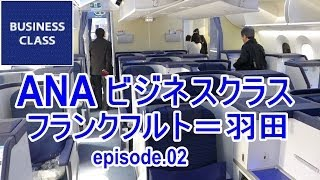getlinkyoutube.com-ANA ビジネスクラス フランクフルト=東京(羽田) ALL NIPPON AIRWAYS Business Class FRA=HND episode.02