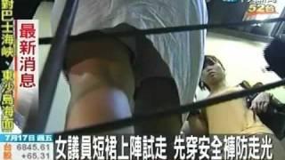 getlinkyoutube.com-樓梯間距20公分 女性走光?防搶設計?