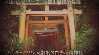 getlinkyoutube.com-神社・仏閣シリーズ 神奈川県横須賀市 ツイッターでヤバイと評判の白赤稲荷神社