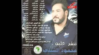 getlinkyoutube.com-محمود الشبلي اغنية ننشد عليه+ ياريت ماغبتى+اعزاز بعدهم+من الظل للظل