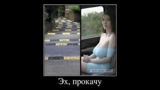 getlinkyoutube.com-Демотиватори 2012 [без цензури] Частина 1
