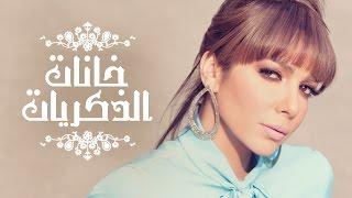 getlinkyoutube.com-Assala - Khanat El-Zekrayat | آصالة - خانات الذكريات [LYRICS]