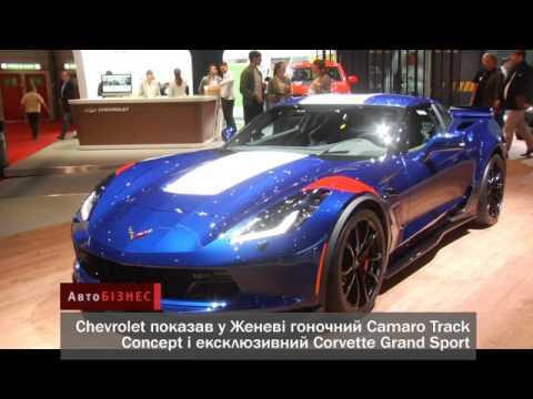 Chevrolet Camaro Track Concept и Corvette Grant Sport